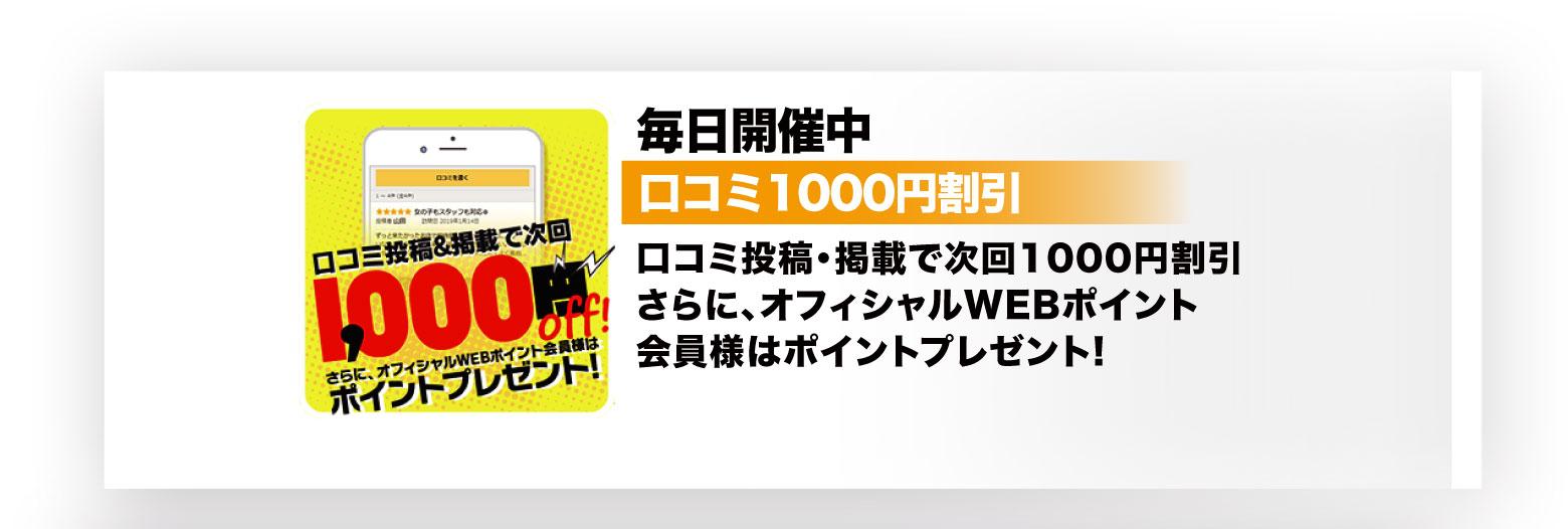口コミ1000円割引
